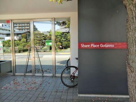 A share house in Adachi Ward, Tokyo