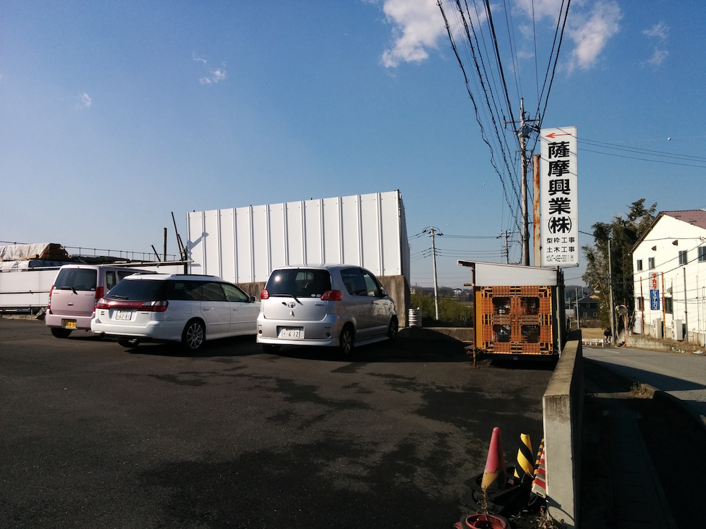 The construction company in Shiroi, Chiba Prefecture at the center of the Amari scandal